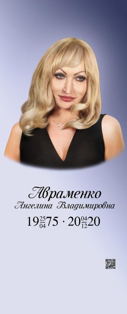 Авраменко Ангелина Владимировна